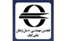 IRANIAN ASSOCIATION OF RAIL TRANSPORT ENGINEERING